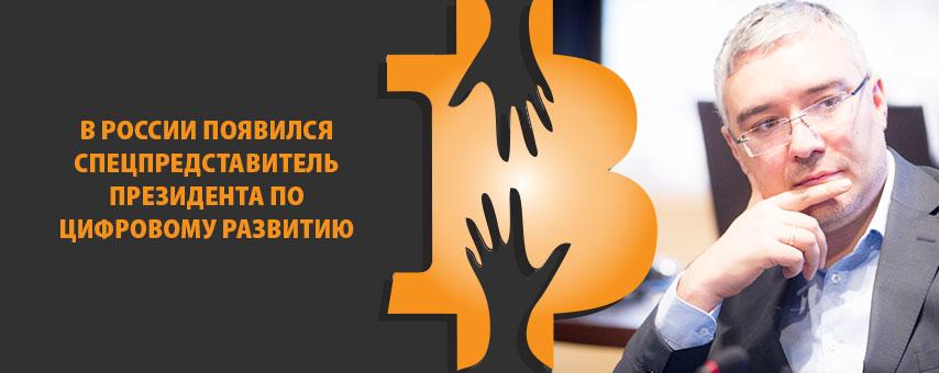 В России появился спецпредставитель президента по цифровому развитию