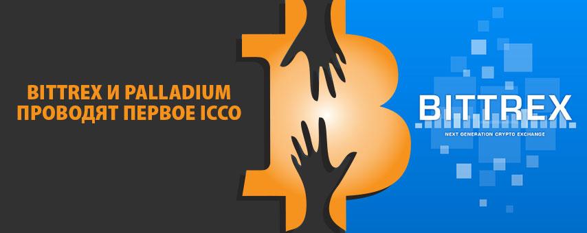 Bittrex и Palladium проводят первое ICCO