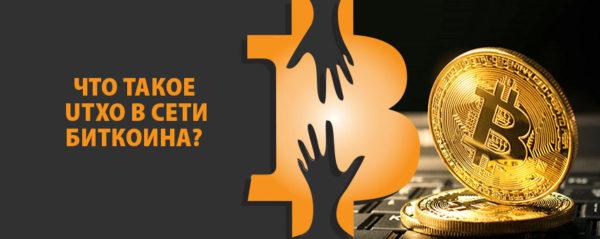 Что такое UTXO в сети биткоина?
