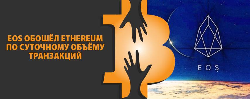 EOS обошёл Ethereum по суточному объёму транзакций