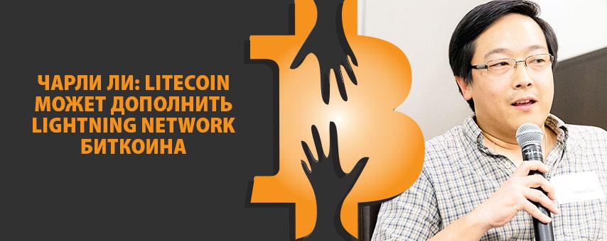 Чарли Ли: Litecoin может дополнить Lightning Network биткоина