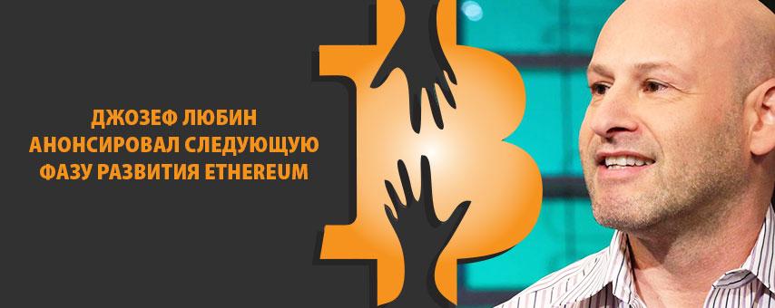 Джозеф Любин анонсировал следующую фазу развития Ethereum