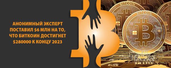 Анонимный эксперт поставил $6 млн на то, что биткоин достигнет $280000 к концу 2023
