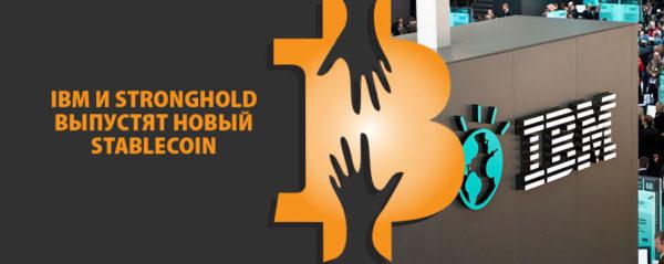 IBM и Stronghold выпустят новый stablecoin