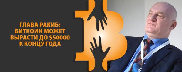 Глава РАКИБ: биткоин может вырасти до $50000 к концу года