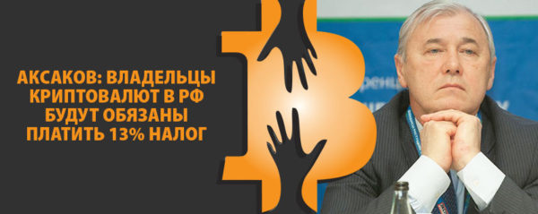 Аксаков: владельцы криптовалют в РФ будут обязаны платить 13% налог