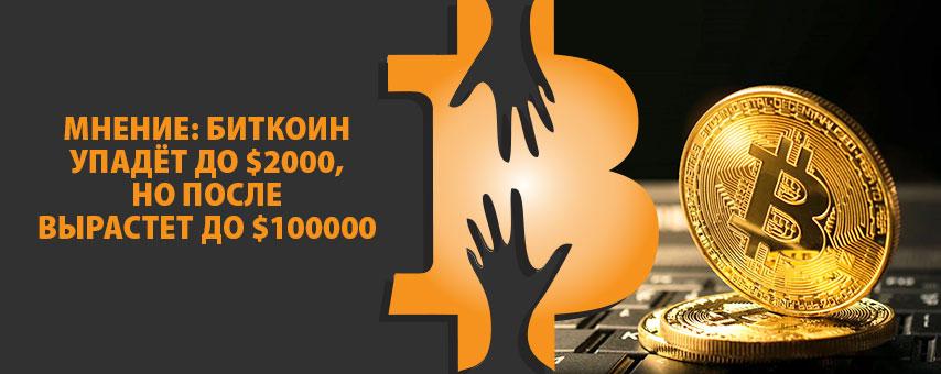 Мнение: биткоин упадёт до $2000, но после вырастет до $100000