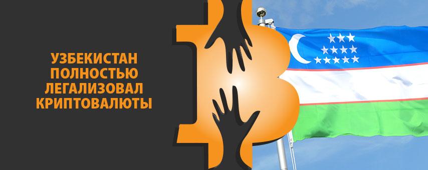 Узбекистан полностью легализовал криптовалюты