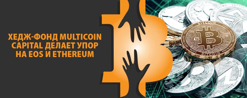 Хедж-фонд Multicoin Capital делает упор на EOS и Ethereum