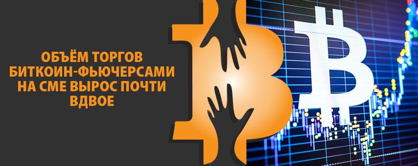 Объём торгов биткоин-фьючерсами на CME вырос почти вдвое