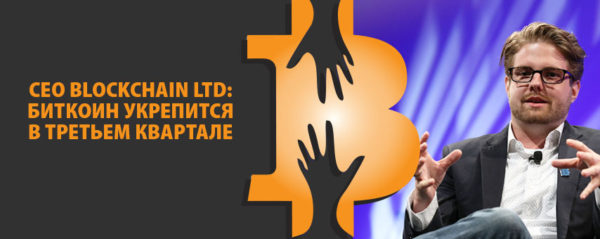 CEO Blockchain Ltd: биткоин укрепится в третьем квартале