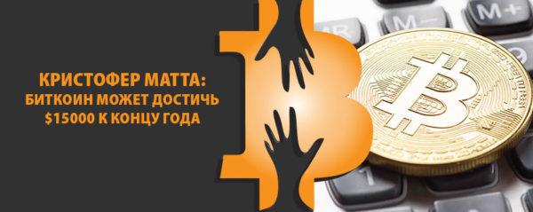 Кристофер Матта: биткоин может достичь $15000 к концу года