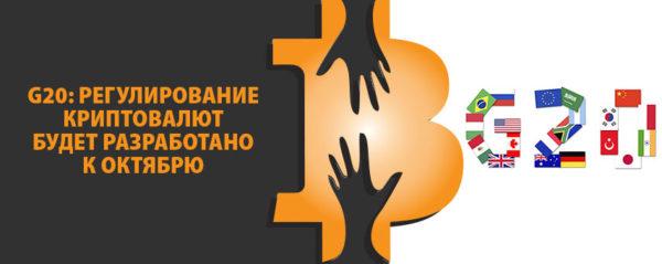 G20: регулирование криптовалют будет разработано к октябрю