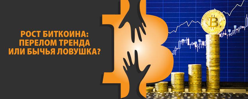 Рост биткоина: перелом тренда или бычья ловушка?