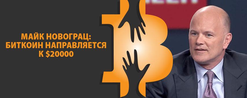 Майк Новограц: биткоин направляется к $20000
