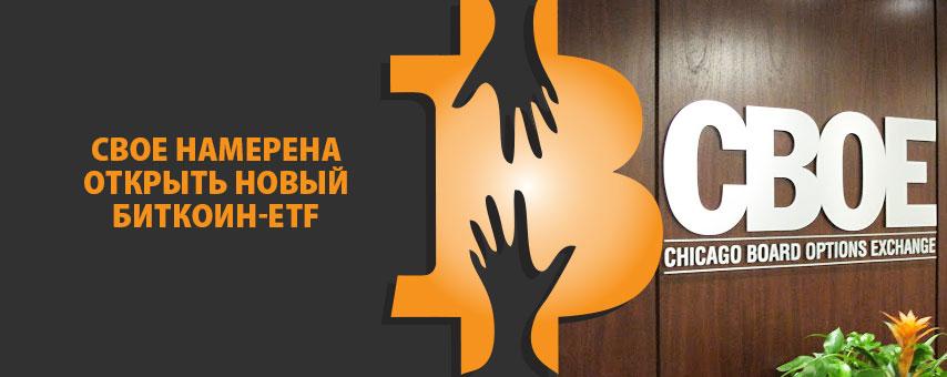 CBOE намерена открыть новый биткоин-ETF