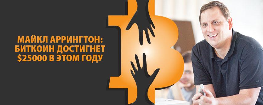 Майкл Аррингтон: биткоин достигнет $25000 в этом году