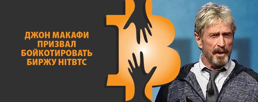 Джон Макафи призвал бойкотировать биржу HitBTC