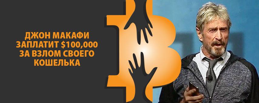 Джон Макафи заплатит $100,000 за взлом своего кошелька