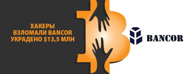 Хакеры взломали Bancor. Украдено $13,5 млн
