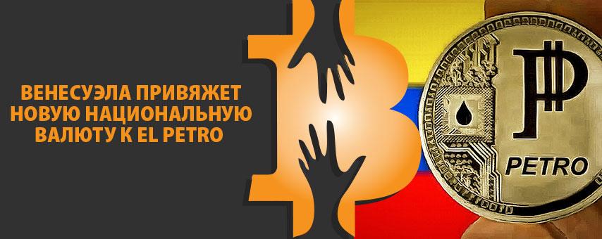 Венесуэла привяжет новую национальную валюту к El Petro