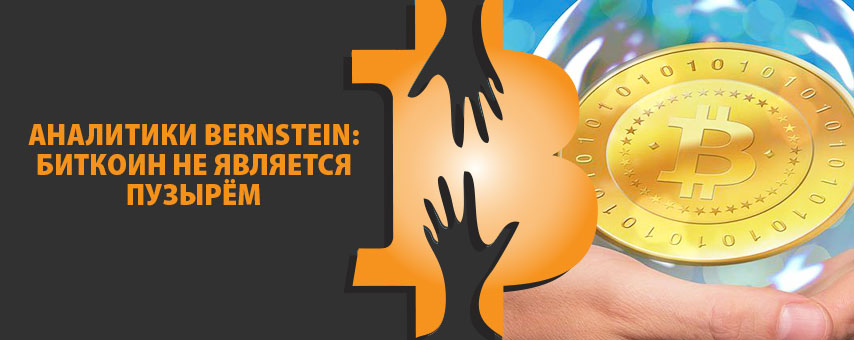 Аналитики Bernstein: биткоин не является пузырём