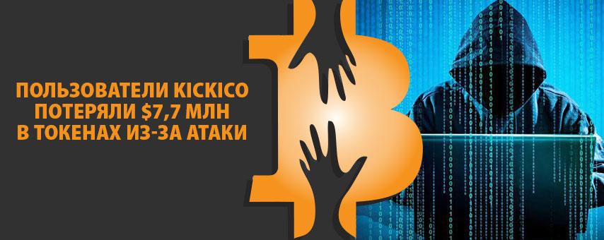 Пользователи KICKICO потеряли $7,7 млн в токенах из-за атаки