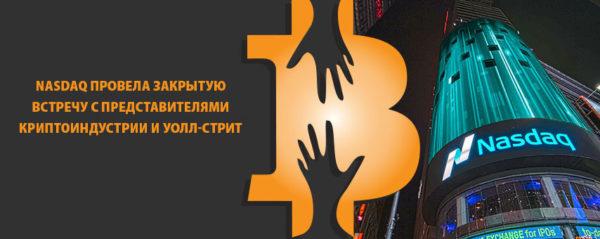 Nasdaq провела закрытую встречу с представителями криптоиндустрии и Уолл-Стрит