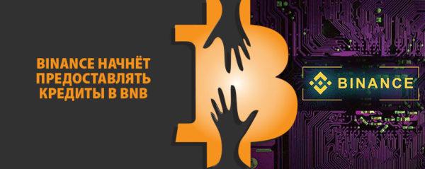 Binance начнёт предоставлять кредиты в BNB