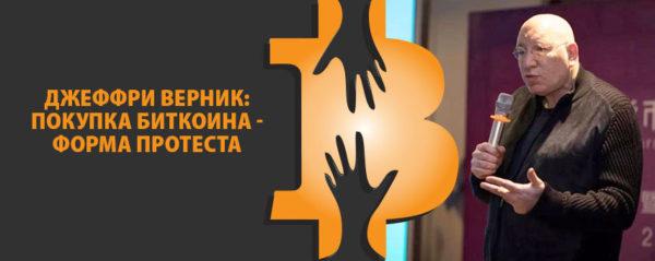 Джеффри Верник: покупка биткоина - форма протеста