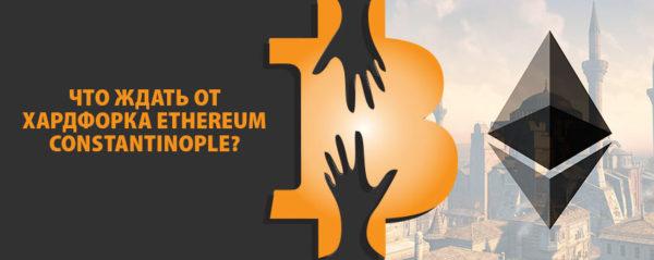 Что ждать от хардфорка Ethereum Constantinople?