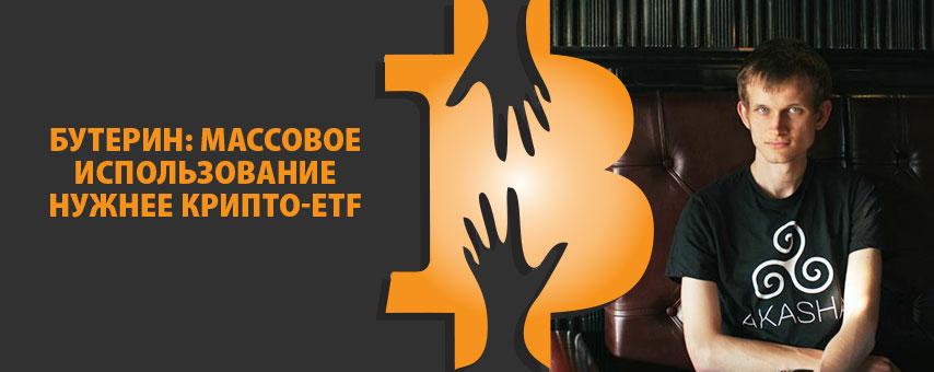 Бутерин: массовое использование нужнее крипто-ETF