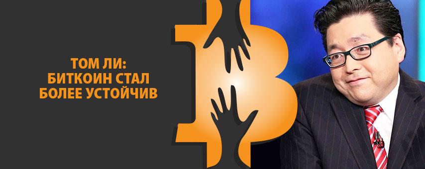 Том Ли: биткоин стал более устойчив