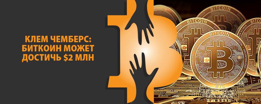 Клем Чемберс: биткоин может достичь $2 млн