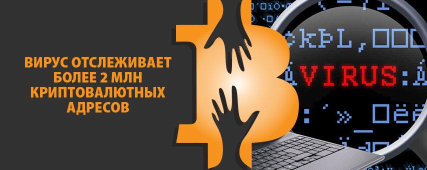 Вирус отслеживает более 2 млн криптовалютных адресов