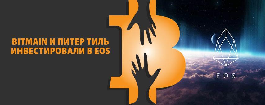 Bitmain и Питер Тиль инвестировали в EOS