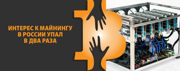 Интерес к майнингу в России упал в два раза