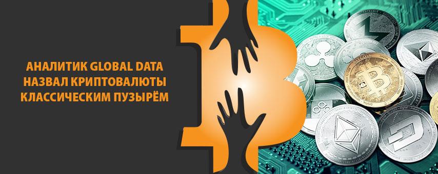 Аналитик Global Data назвал криптовалюты классическим пузырём