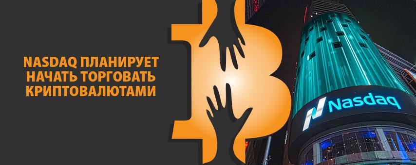 Nasdaq планирует начать торговать криптовалютами