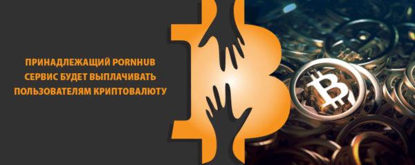 Принадлежащий Pornhub сервис будет выплачивать пользователям криптовалюту