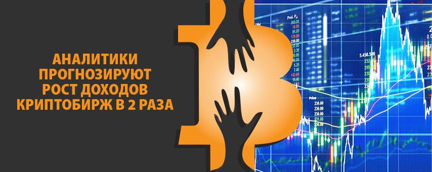 Аналитики прогнозируют рост доходов криптобирж в 2 раза