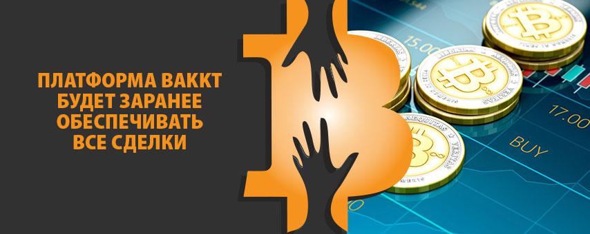 Платформа Bakkt будет заранее обеспечивать все сделки