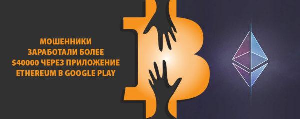 Мошенники заработали более $40000 через приложение Ethereum в Google Play