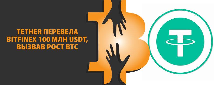 Tether перевела Bitfinex 100 млн USDT, вызвав рост BTC