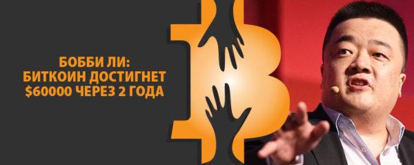 Бобби Ли: биткоин достигнет $60000 через 2 года
