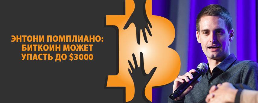 Энтони Помплиано: биткоин может упасть до $3000