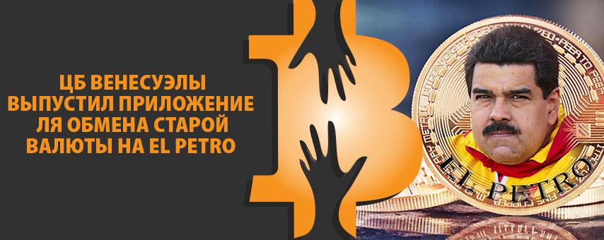 ЦБ Венесуэлы выпустил приложение для обмена старой валюты на El Petro