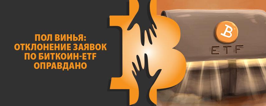Пол Винья: отклонение заявок по биткоин-ETF оправдано