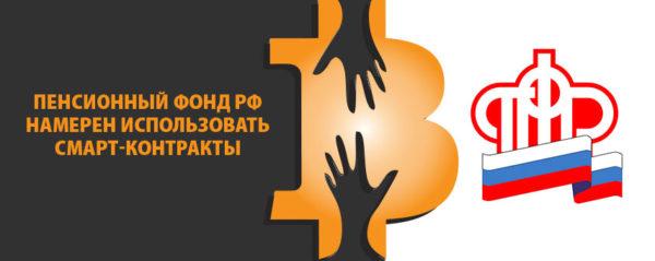 Пенсионный Фонд РФ намерен использовать смарт-контракты