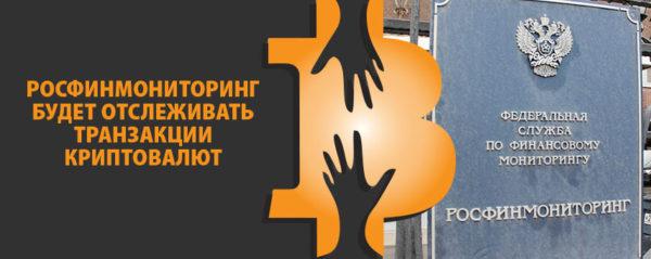 Росфинмониторинг будет отслеживать транзакции криптовалют